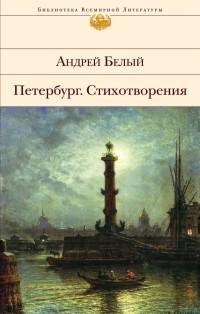 Андрей Белый - Петербург. Стихи