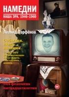 Леонид Парфёнов - Намедни. Наша эра. 1946-1960