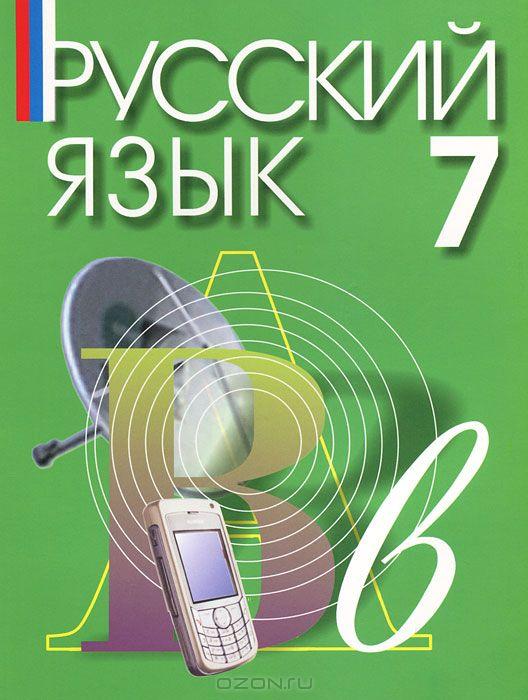 Книги по русскому 7 класс с.д.ашурова