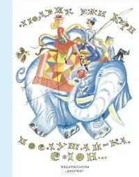 Людвик Ежи Керн - Послушай-ка, слон...