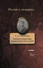 Елизавета Нарышкина - Мои воспоминания. Под властью трех царей