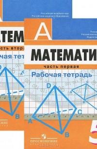 - Математика. 5 класс. Рабочая тетрадь (комплект из 2 тетрадей)