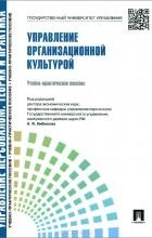 Валерия Коновалова - Управление организационной культурой. Учебно-практическое пособие