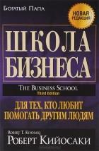 Роберт Т. Кийосаки, Шэрон Л. Лектер - Школа бизнеса