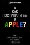 Дирк Бекман - А как поступили бы в Apple?