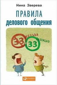 Нина Зверева - Правила делового общения. 33