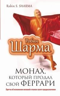 Робин Шарма - Монах, который продал свой