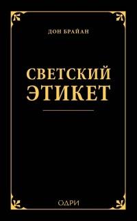 Обложка Профессиональная этика и этикет