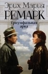 Ремарк Э.М. - Триумфальная арка