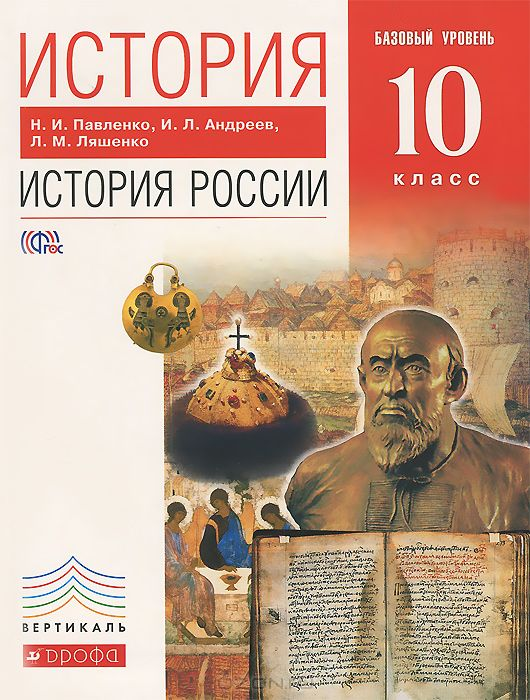 История России.10 класс.
