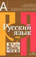 Решебник Ро Русскому 8 Класс Рыбченкова Александрова Загоровская