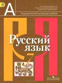 Гдз (решебник) по русскому языку 7 класс рыбченкова (учебник.