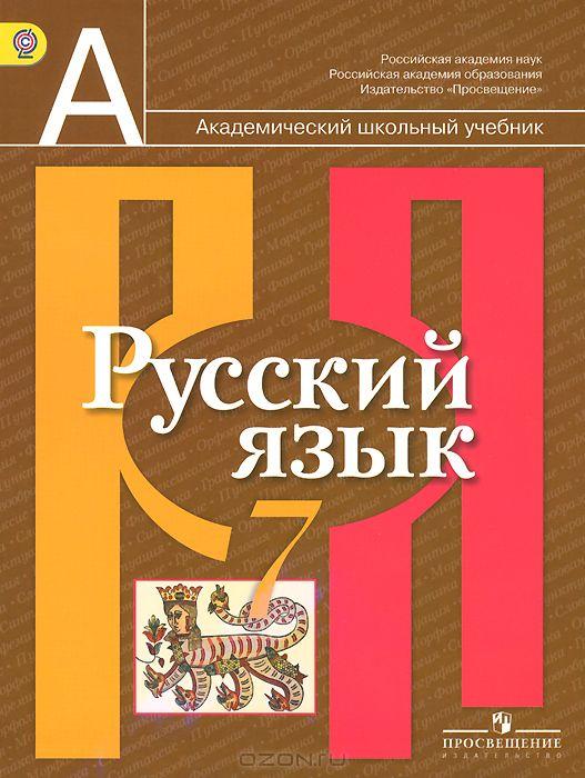 русский язык 7 класс учебник рыбченкова скачать