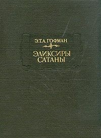 Э. Т. А. Гофман - Эликсиры сатаны
