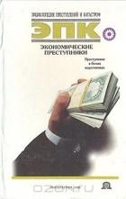 Глобус Нина Владимировна - Экономические преступники