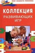 Лев Генденштейн - Коллекция развивающих игр