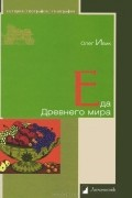 Олег Ивик - Еда древнего мира