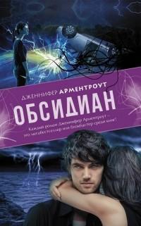 Дженнифер Арментроут - Обсидиан