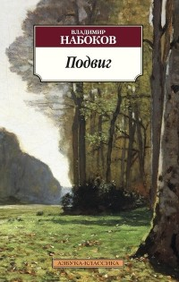 Владимир Набоков - Подвиг