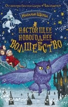 Наталья Щерба - Настоящее новогоднее волшебство (сборник)
