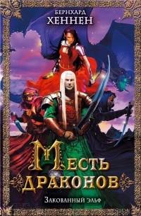Бернхард Хеннен - Месть драконов. Закованный эльф