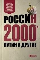 - Россия 2000-х. Путин и другие