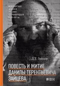 Данила Зайцев - Повесть и житие Данилы Терентьевича Зайцева