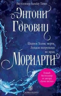 Энтони Горовиц - Мориарти (сборник)
