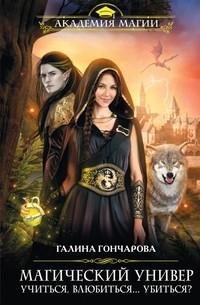 Галина Гончарова - Магический универ. Книга первая. Учиться, влюбиться... убиться?