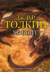 Дж. Р.Р. Толкин - Хоббит
