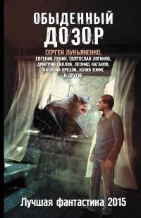 - Обыденный дозор: Лучшая фантастика 2015 (сборник)