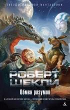 Шекли Роберт - Обмен разумов: повести, рассказы (сборник)