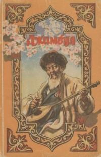 Жамбыл Жабаев - Джамбул. Избранные песни