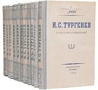 И. С. Тургенев - Собрание сочинений в 11 томах. Том 3. Накануне. Отцы и дети (сборник)