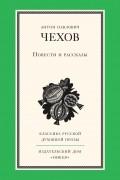 Антон Чехов - Повести и рассказы (сборник)