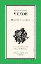 Антон Чехов - А. П. Чехов. Повести и рассказы