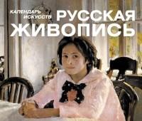 - Шедевры русской живописи
