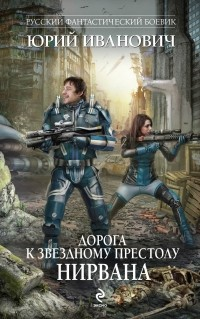 Юрий Иванович - Дорога к Звездному Престолу. Нирвана