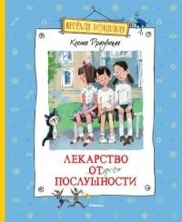 Ксения Драгунская - Лекарство от послушности