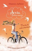 Мириам Дубини - Полет ласточки