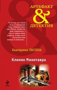Екатерина Лесина - Клинок Минотавра