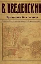 Введенский В.В. - Приказчик без головы