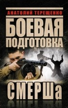 Терещенко А.С. - Боевая подготовка СМЕРШа