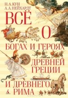 - Всё о богах и героях Древней Греции и Древнего Рима