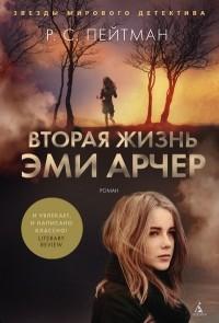 Р. С. Пейтман - Вторая жизнь Эми Арчер