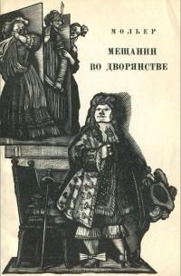 Жан-Батист Мольер - Мещанин во дворянстве