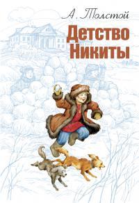 Алексей Толстой - Детство Никиты