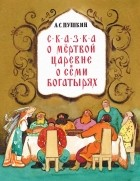 Александр Пушкин - Сказка о мёртвой царевне и семи богатырях
