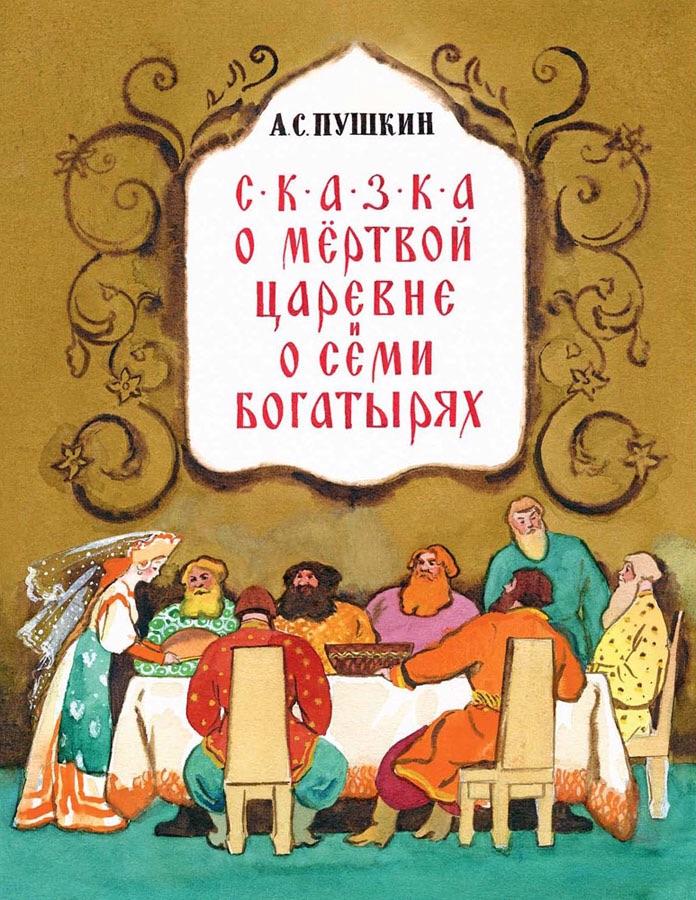 Читать сказка о мертвой царевне пушкин