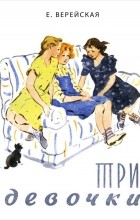 Верейская Елена - Три девочки